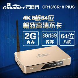 cloudnetgo雲網行CR18plus八核RK3368電視盒子4K網路高清播放器硬解H.265機頂盒三色金屬外殼