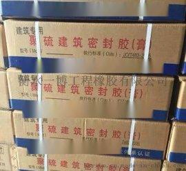 SGJL851型双组份聚硫密封胶价格