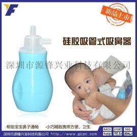 厂家供应婴儿用品 批发口吸式吸鼻器 感冒鼻涕清洁器 安全无毒