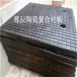 陶瓷复合三合一耐磨板橡胶高耐磨衬板