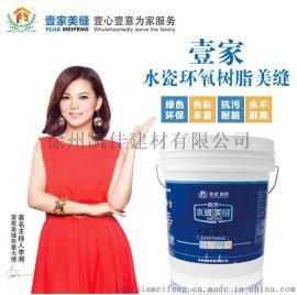 壹家瓷砖美缝剂厂家水性环氧产品优惠活动热卖中