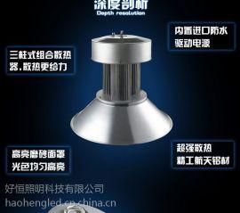 好恒照明专业生产制造LED工矿灯工厂灯厂房灯天棚灯顶棚灯车间照明专用灯