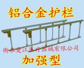 折叠护栏 医院病床安装铝合金护栏 老人防摔病床护栏