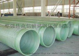 玻璃钢夹砂管道 玻璃钢污水管道生产厂家