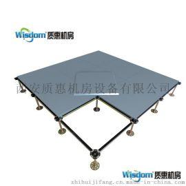 西安質惠六面包鋼硫酸鈣網路活動地板 防靜電架空地板 廠家直銷 上門測量 包安裝 證件齊全