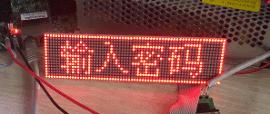 LED點陣模組顯示屏、廣告牌標識、