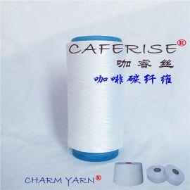 咖睿丝 、CAFERISE、咖啡碳丝、咖啡碳短纤纱、咖啡碳纱线、咖啡面料、咖啡母粒、规格:75D/72F、150D/144F、(现货供应)