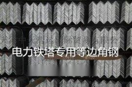 建筑工程机械角钢 打孔角钢 40-110等边角钢