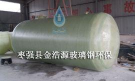 供应玻璃钢储罐 卧式储罐 化工储罐 酸碱储罐 玻璃钢罐生产厂家