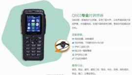 TruTalk信云Q603天翼对讲手机 全国对讲