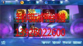 郴州移动电玩城平台 手机电玩城平台 星力手机棋牌游戏平台 大富豪百人牛牛游戏 温创电子