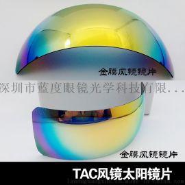厂家直供TAC偏光太阳镜风镜镜片 宝丽来风镜太阳镜片 TAC骑行风镜镜片