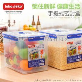 jeko大號保鮮盒手提廚房客廳透明收納箱密封箱塑料冰箱儲物盒12L