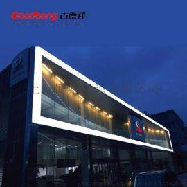 亚克力吸塑灯带丰田4S店发光门楣ABS发光灯带上海古德邦订制厂家