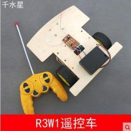 千水星 R3W1遥控车(木板)DIY电动遥控 车玩具自制创意模型手工拼装制作