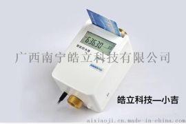 贵港玉林校园智能刷卡热水机