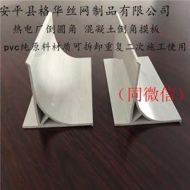 衡水厂家批发电厂倒角PVC倒圆角多少钱一箱