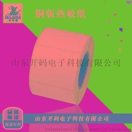濟南供應單排 三防熱敏紙不幹膠標籤條碼打印貼紙