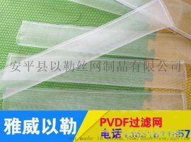 10目PVDF过滤网 钢厂酸洗酸*喷管PVDF过滤网