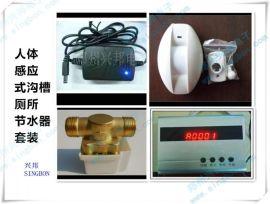 大同水控机|浴室刷卡机|红外淋浴器