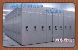 密集柜 2300*900*550多功能密集柜 电动、智能密集柜