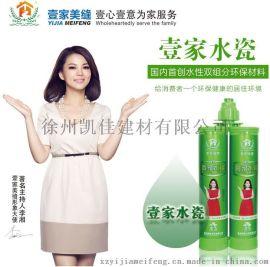 壹家瓷砖美缝剂厂家优惠活动环保水瓷产品热卖中