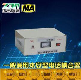 【正安防爆】KTA102一般兼矿用本安型电话耦合器