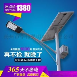 扬州太阳能路灯厂 20W 30W 50W 60W 太阳能路灯 LED太阳能路灯