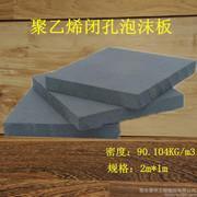 低发泡聚乙烯闭孔泡沫板