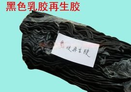 乳胶再生胶-天然环保无味乳胶再生胶生产工艺