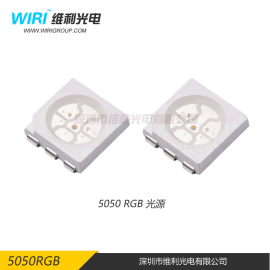 SMD 5050RGB内置幻彩灯珠