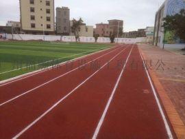 学校塑胶跑道施工田径操场地面工程 透气型塑胶地垫材料环保无毒