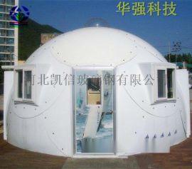 供应 玻璃钢预制房屋 活动房 板房 移动房 折叠房 球形房 景观房球形玻璃钢房,半球形房,穹顶房,太空舱,蘑菇房,星空房球形房