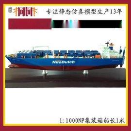 靜態仿真船模型 船模型廠家 船模型定制批發 船模型制造 NP集裝箱船