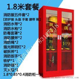 定制消防安全防护应急柜加盟13783127718