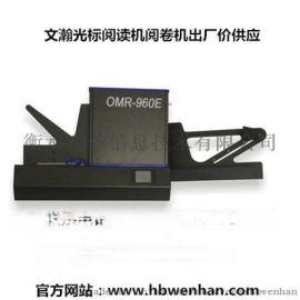 张家港市光标阅读机生产厂家