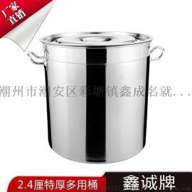 鑫誠牌 豪華版不鏽鋼湯桶 商用不鏽鋼湯鍋 酒店廚房多用桶
