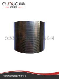 欧诺不锈钢筛筒 全焊式绕丝筛管 绕丝筛桶 筛筒 滤芯