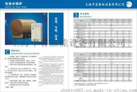 CWDR采暖洗浴卧式电热常压热水锅炉