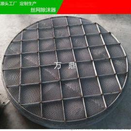 上装式不锈钢丝网除沫器下装式316L除雾器