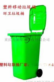 云南塑料垃圾桶厂家直销120L方形垃圾桶