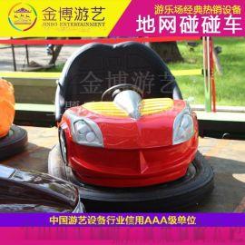 碰碰車廠家/兒童碰碰車/室內遊樂設備
