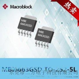 MBI6663 MBI6663GSD高效恒流降压开型驱动芯片