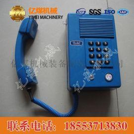 KTH106-3Z型矿用本质安全型自动电话,矿用本质安全型自动电话型号齐全,自动电话