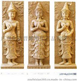 砂岩泰式女性人物浮雕壁画雕塑定做厂家