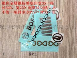 电镀标牌定做up金属贴纸 镍片logo 不干胶金属标签 金属商标