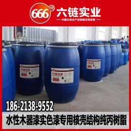 水性木器漆实色专用丙烯酸树脂--上海六链LP904,包覆性强
