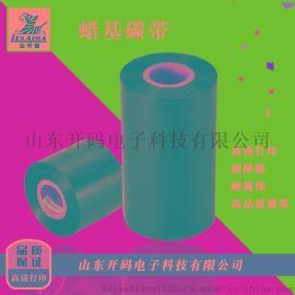 济南乐开码供应蜡基碳带60 90 100 110mm 300m条码碳带标签打印