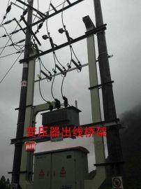 国家电网变压器台架变桥架组合