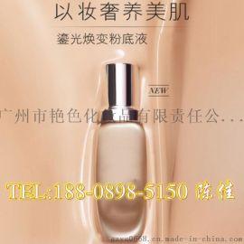 广州艳色粉底霜贴牌加工